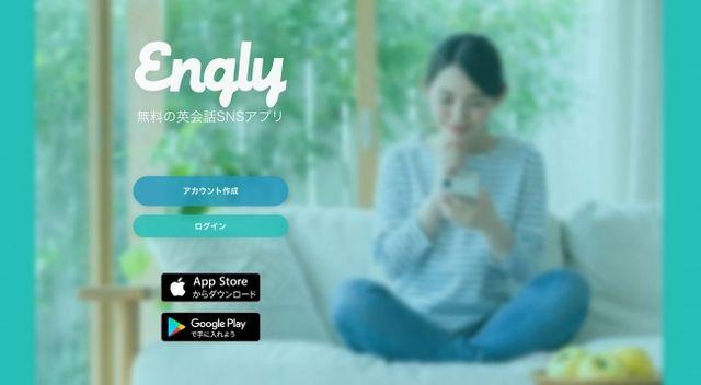 日本最大級の英会話コミュニティ「Engly」