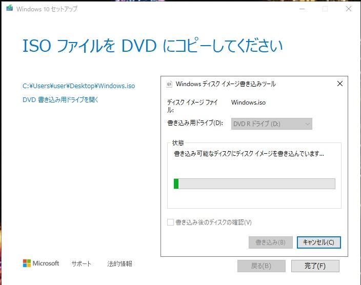 ISOファイルをDVDに書き込み