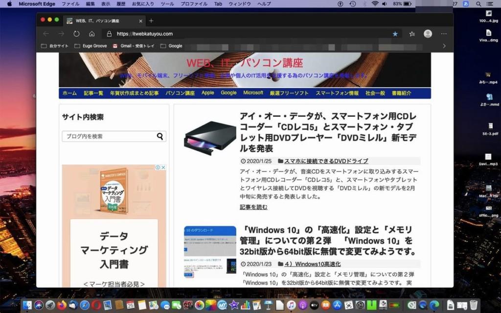 Mac用の「Microsoft Edge」