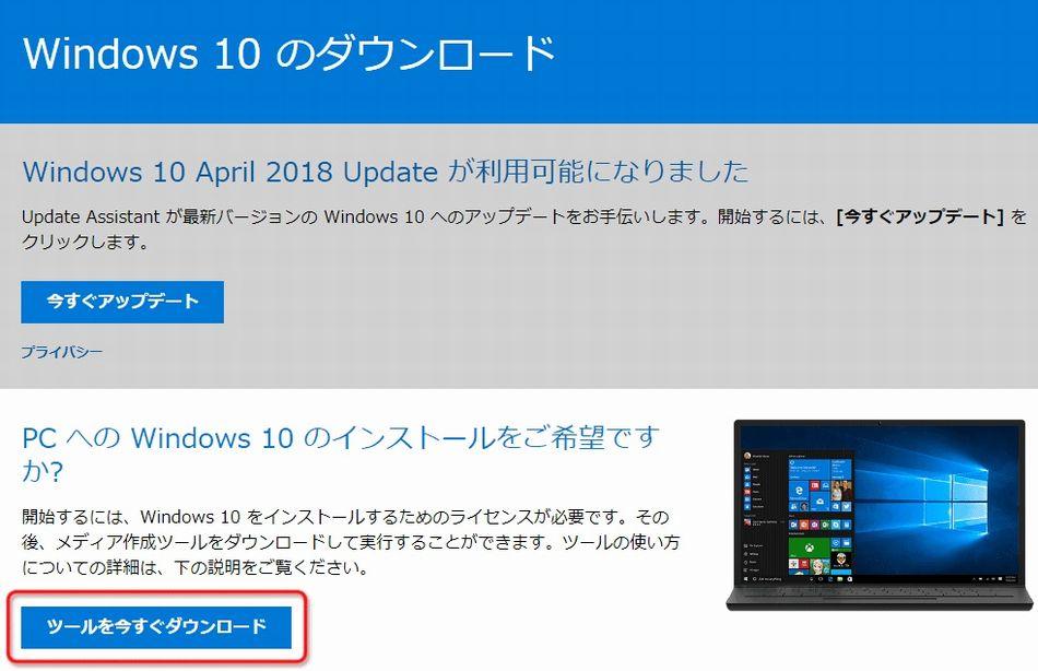 Windows 10 のダウンロード サイト