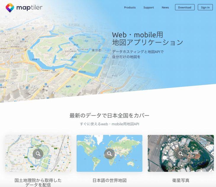 日本地図の配信サービス「MapTiler.JP」