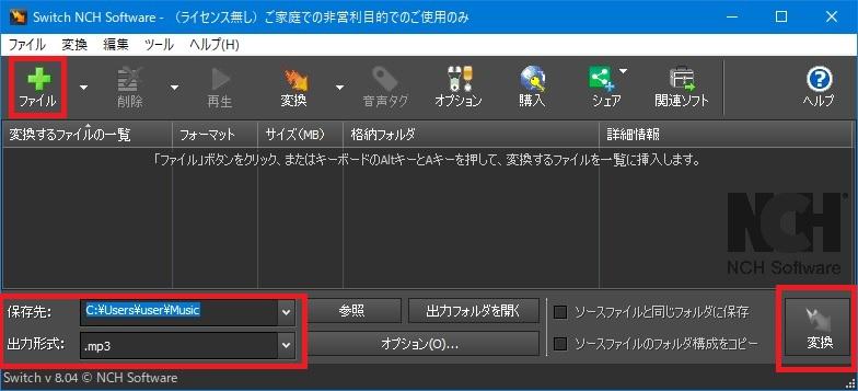 Switch 音声ファイル変換ソフト