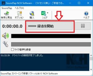 SoundTapストリーミング録音ソフト