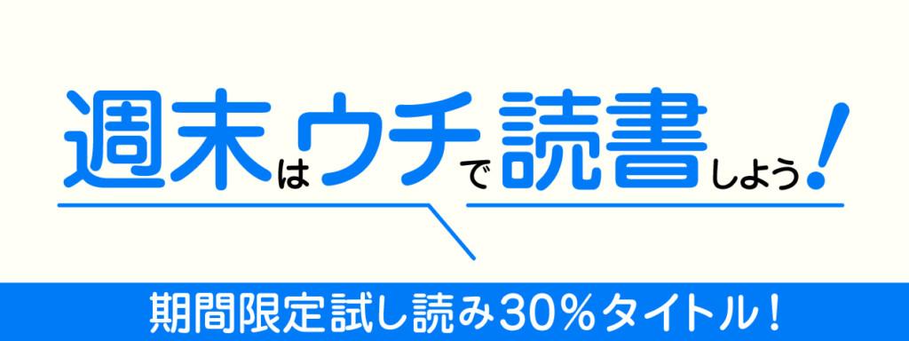 KADOKAWAが、週末はウチで読書しよう!