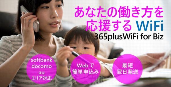 テレワーク向けポケットWiFi『365plusWiFi for Biz