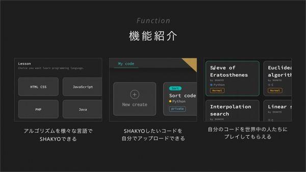 「写経」プラットフォームWebサービス、SHAKYO.io