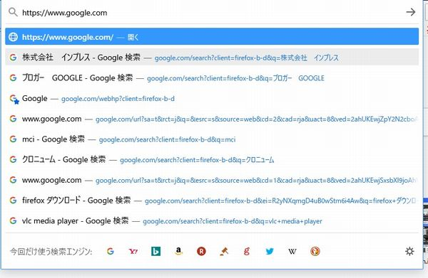 Firefox75 アドレスバー機能
