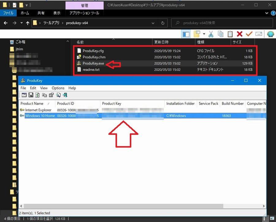 プロダクトキー表示ソフト 「ProduKey」