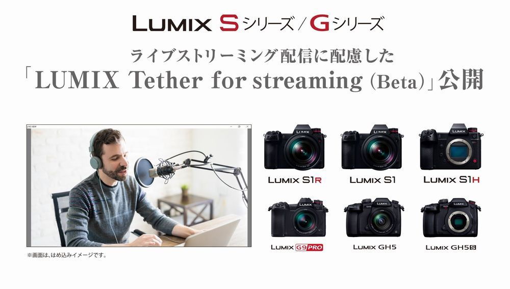 LUMIX Tether for streaming(Beta)