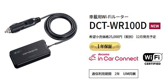 DCT-WR100D