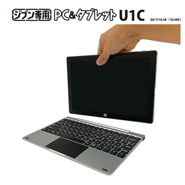 ジブン専用PC&タブレットU1C DA-T118-SR