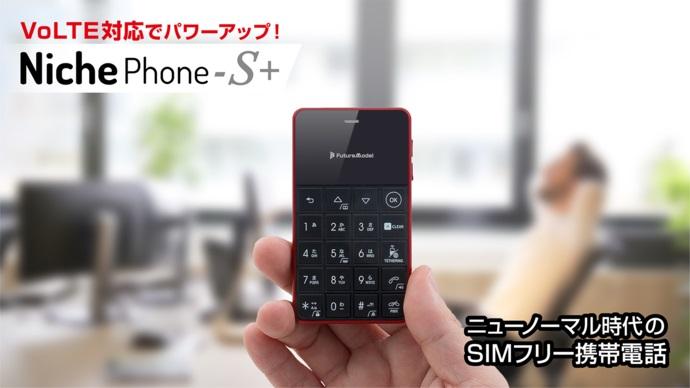 Niche Phone-S
