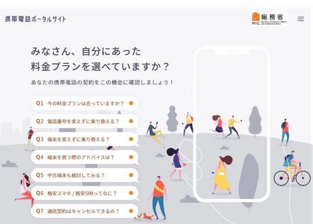 総務省「携帯電話ポータルサイト」