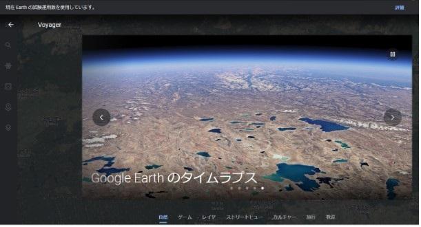 Google Earth 3Dタイムラプス表示