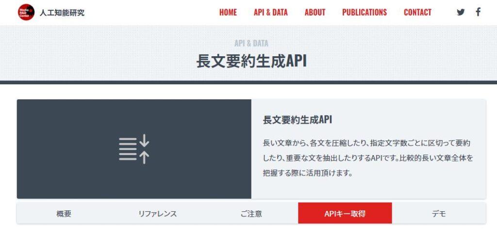 長文要約生成API