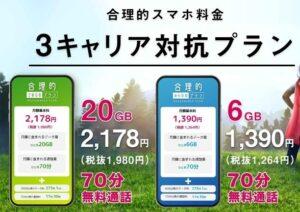 日本通信 料金プラン