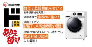 7kg ドラム式洗濯機 ドン・キホーテ